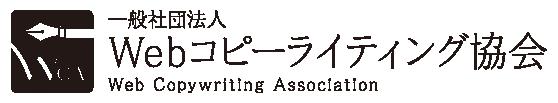 一般社団法人Webコピーライティング協会